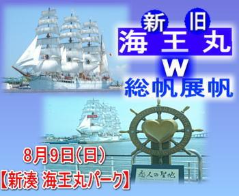 新旧海王丸W総帆展帆