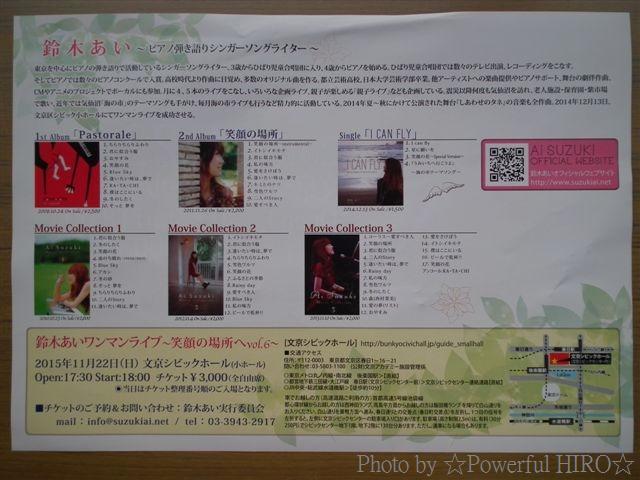 鈴木あい 環水公園ライブ (8)