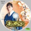 Jang Ok-Jung (2)