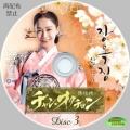 Jang Ok-Jung (3)