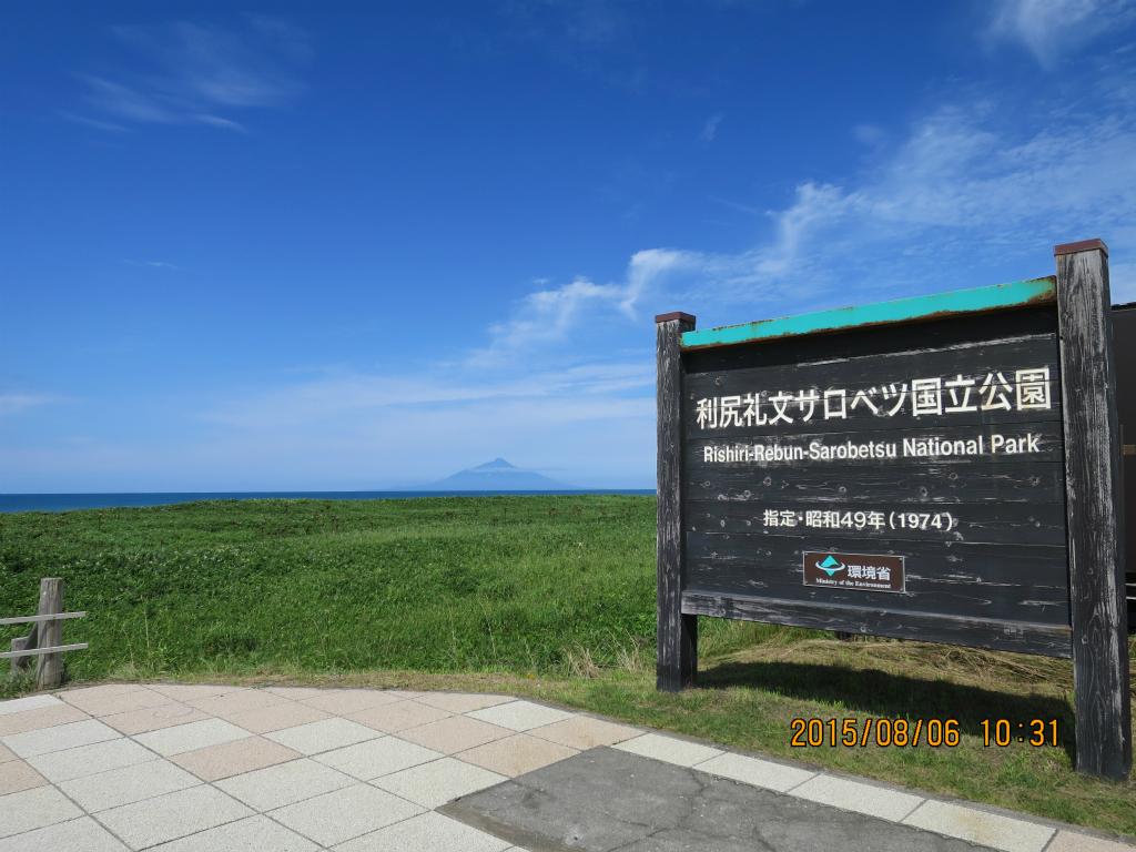 北海道つー 050