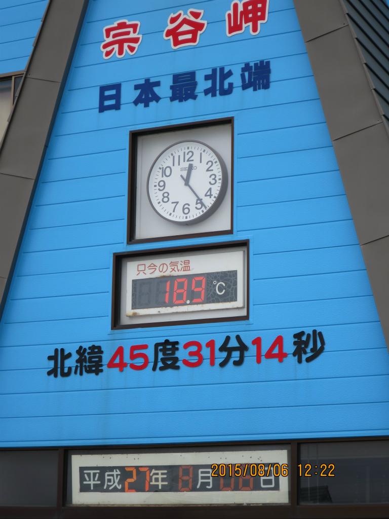 北海道つー 104
