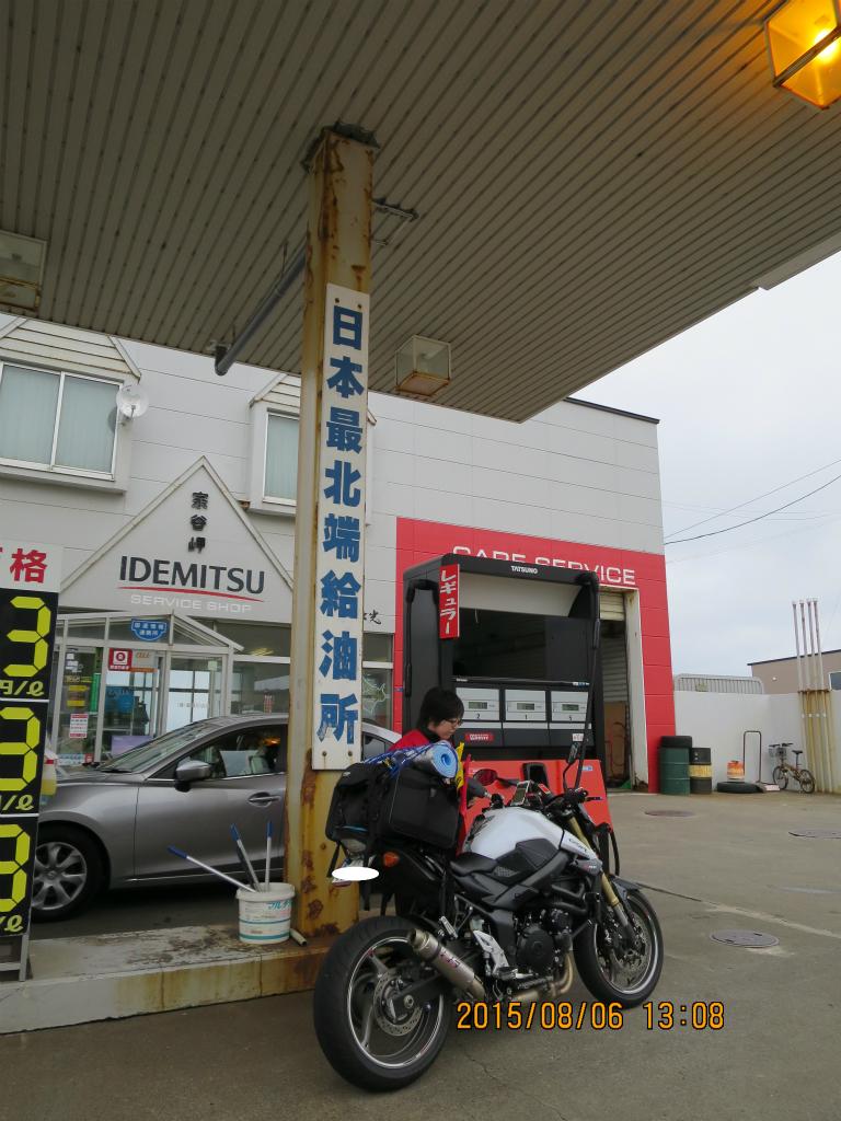 北海道つー 107