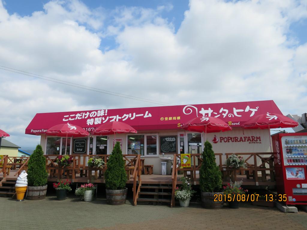 北海道つー 195