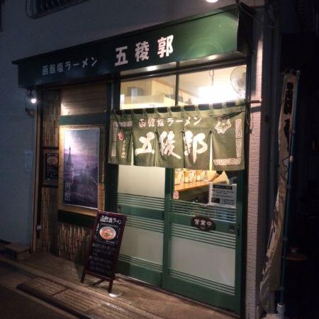 東京ラーツー
