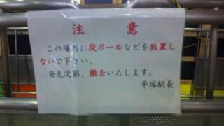 平塚パト20140205