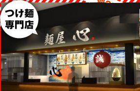 麺屋 心 池袋店