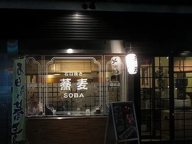 20150811増田屋 (1)