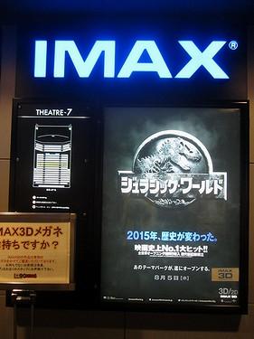 20150816ジェラシックワールド (3)