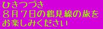 H27.8.7 鶴見線