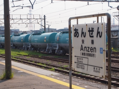 鶴見線 安善駅
