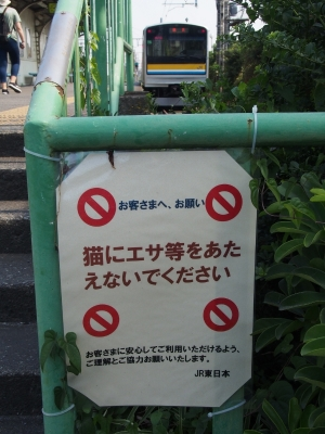 鶴見線 扇町駅 205系