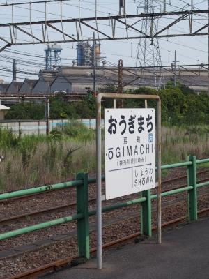 鶴見線 扇町駅