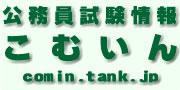 こむいん 公務員試験情報サイト【KoumuWIN!】