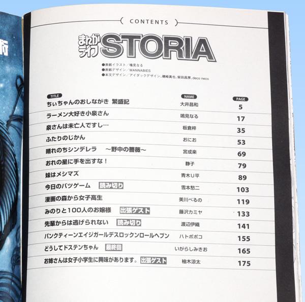 まんがライフSTORIA Vol.29 目次ページ