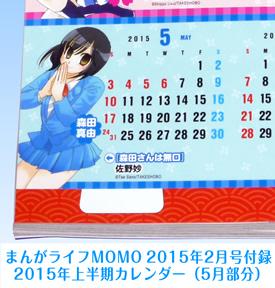 まんがライフMOMO 2015年2月号 付録カレンダー