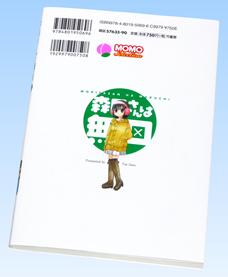 「森田さんは無口」コミックス9巻を買ってきた