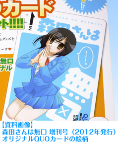 まんがライフセレクション森田さんは無口 増刊号 QUOカード