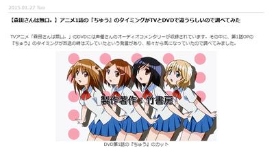 【森田さんは無口。】アニメ1話の『ちゅう』のタイミングがTVとDVDで違うらしいので調べてみた