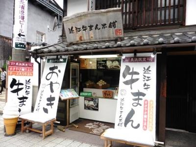 近江牛まん (2)