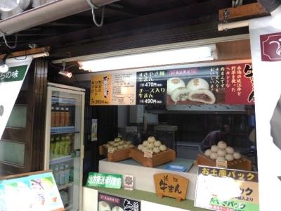 近江牛まん (3)