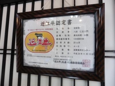 近江牛まん (4)