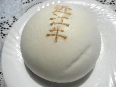 近江牛まん (6)