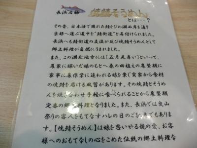 成駒家 (9)