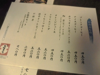 分福茶屋 (4)