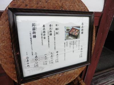 喜兵衛 (3)