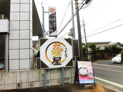 ががちゃ屋 (3)