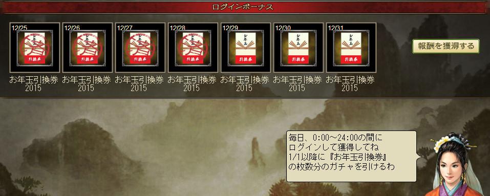 bandicam 2014-12-29 08-41-42-197