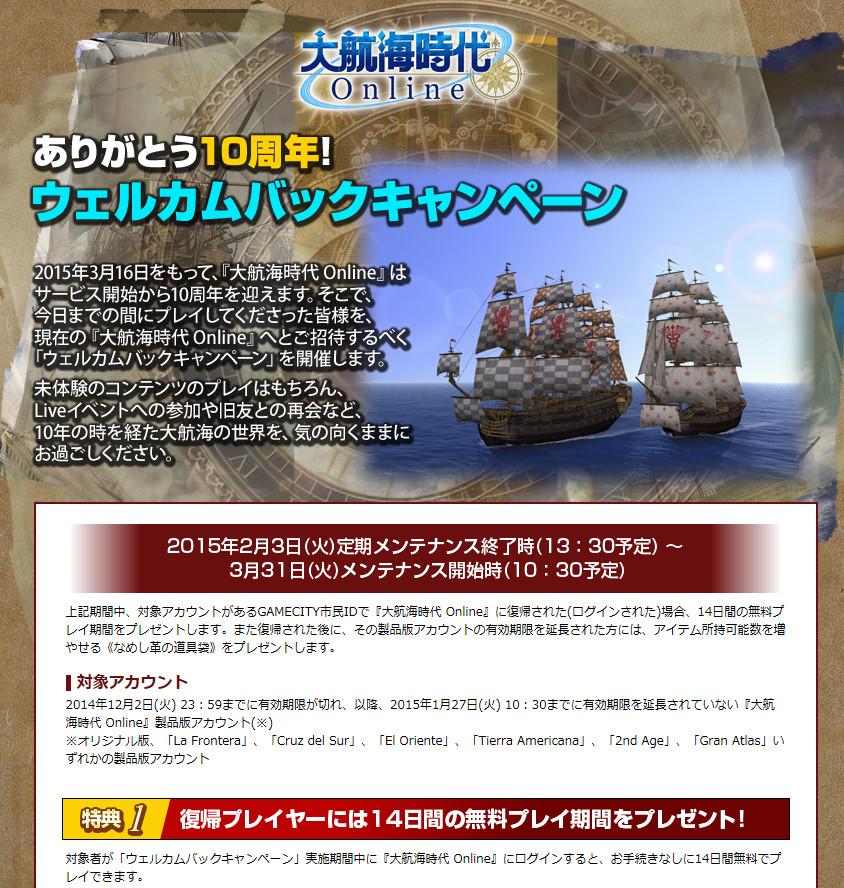 bandicam 2015-02-08 23-42-11-413