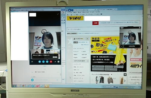 オークション講座Skype
