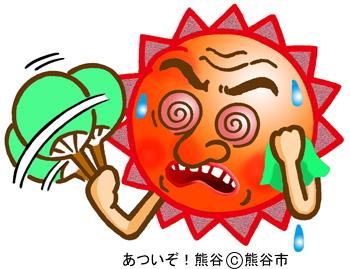 atsuizo-kumagaya.jpg