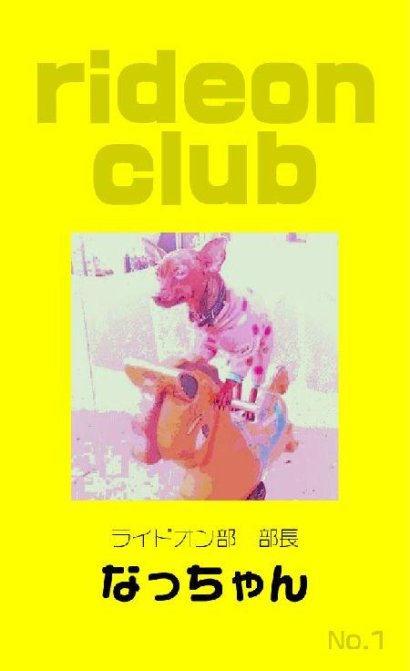 20150130001なっちゃん (2)