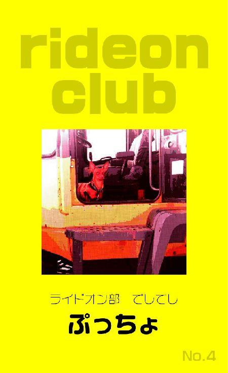 20150130001なっちゃん (5)