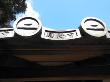 円覚寺・舎利殿葺き瓦