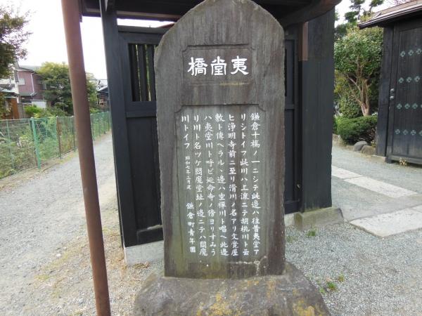 夷堂橋・石塔
