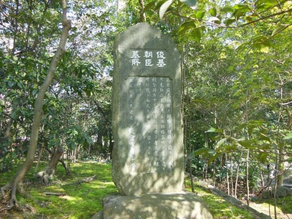 日野俊基墓所