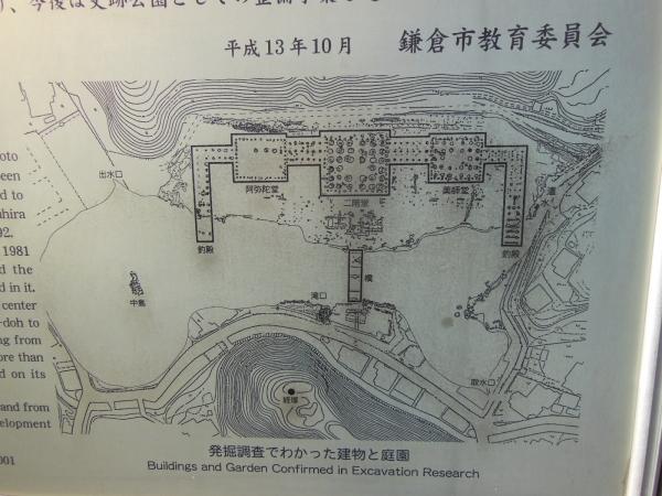 永福寺跡復元図