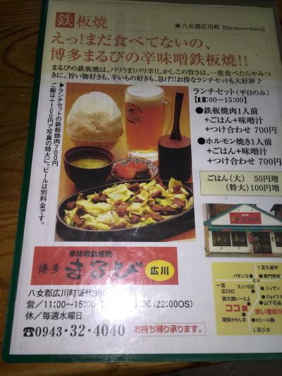 まるび広川店IMG_0001