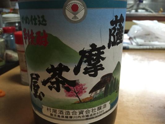 薩摩茶屋IMG_0001
