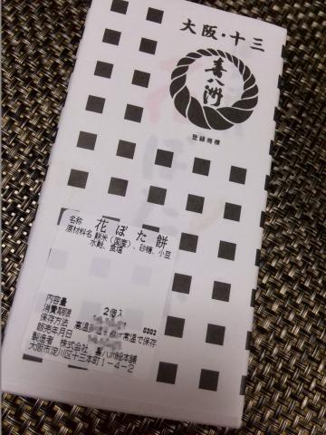 十三 花ぼた餅 (2)