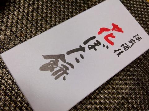 十三 花ぼた餅 (3)