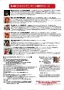 打友・夏の教室交流祭in南信州 打友祭LIVEin野底山