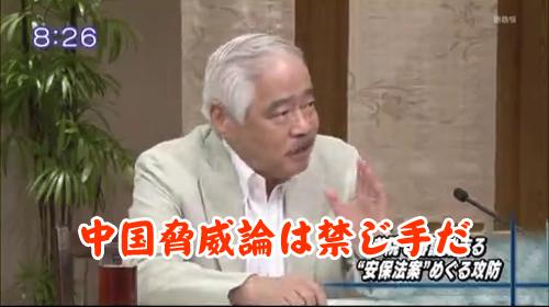 サンデーモーニング 岸井成格 「中国脅威論は禁じ手」