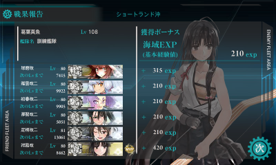 艦これ-1014