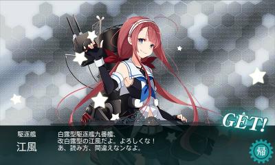 艦これ-1024