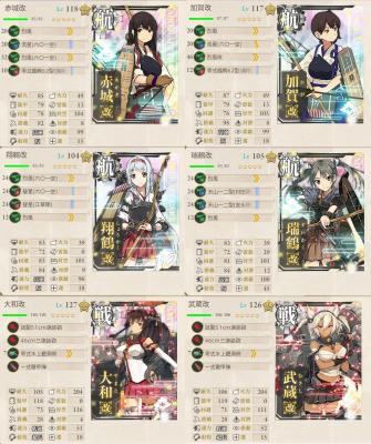 E6第一艦隊